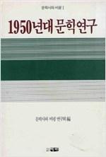 1950년대 문학연구 - 문학사와 비평 1 (알인23코너)