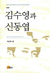 김수영과 신동엽 - 1950-60년대 한국 현대시의 현실지향성 (아코너)