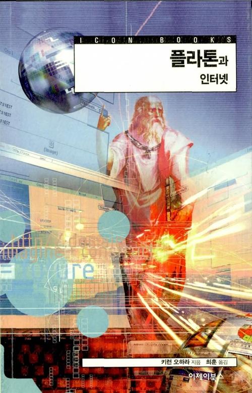 플라톤과 인터넷 - 이제이북스 아이콘북스 21 (아코너)