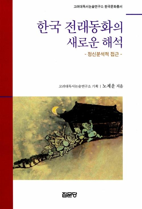 한국 전래동화의 새로운 해석 - 정신분석적 접근 (알인67코너)