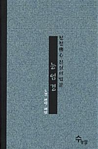 능엄경 - 청정불심 진실의 법문 (알불33코너)