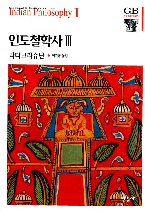 인도철학사 3 - 한길그레이트북스 5 (아코너)