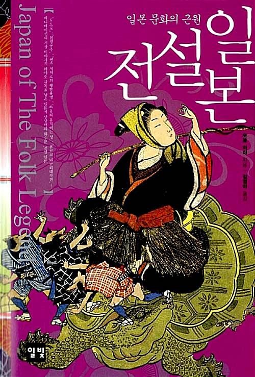전설 일본 - 일본 문화의 근원 (알77코너)