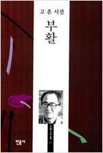 부활 - 고은 시선 - 개정판 (알시32코너)