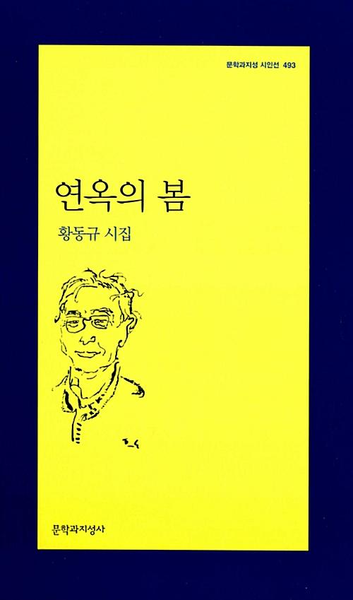 연옥의 봄 - 황동규 시집 - 초판 (알시23코너)