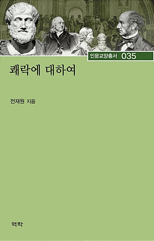 쾌락에 대하여 - 역락 인문교양총서 35 (아코너)