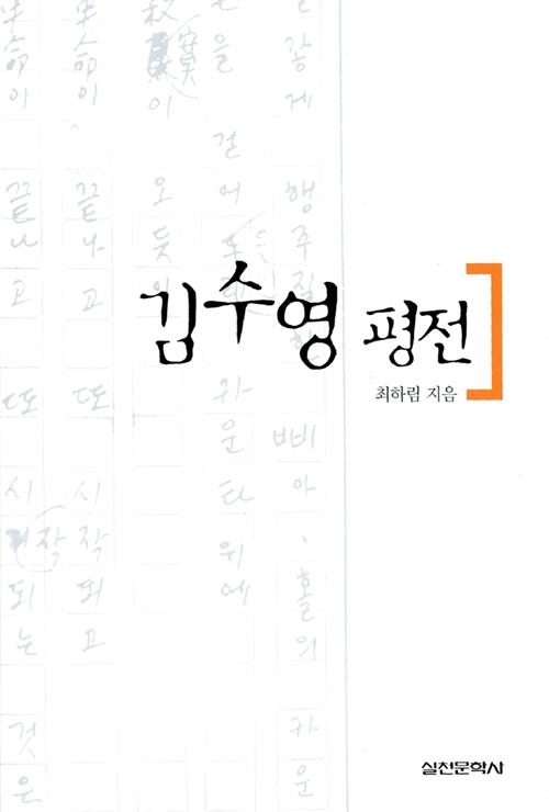 김수영 평전 (나23코너)