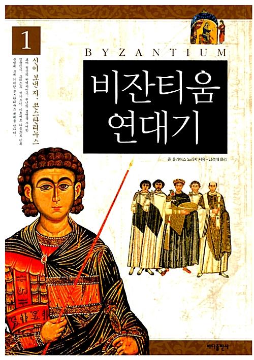 비잔티움 연대기 1 - 신이 보낸자, 콘스탄티누스 (아코너)