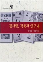 김사량, 작품과 연구 4  - 식민주의와 문화 총서 21 (알인19코너)