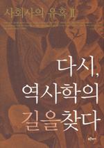 사회사의 유혹Ⅱ - 다시, 역사학의 길을 찾다 (알역72코너)