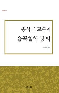송석구 교수의 율곡철학 강의 - 예문서원 강의총서 6 (나1코너)