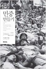 민중 만들기 - 한국의 민주화운동과 재현의 정치학 (아코너)