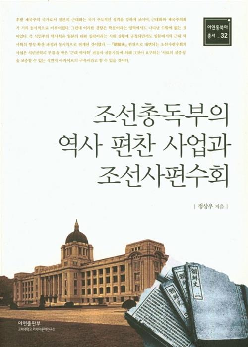 조선총독부의 역사 편찬 사업과 조선사편수회  - 아연동북아총서 32 (아코너)