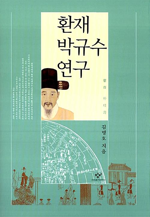 환재 박규수 연구 (아코너)