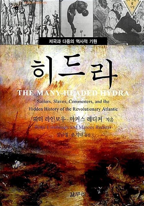 히드라 - 제국과 다중의 역사적 기원 - 아우또노미아총서 15 (아코너)