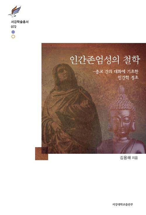 인간존엄성의 철학 - 종교 간의 대화에 기초한 인간학 정초 (아코너)
