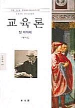 교육론 - 동문선 문예신서 292 (아코너)