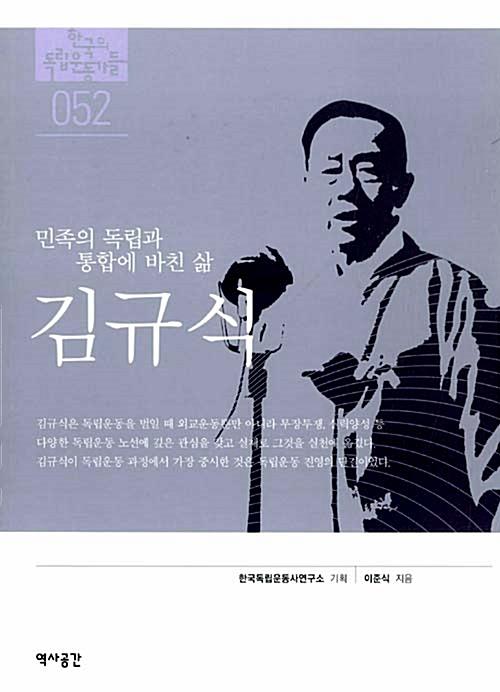김규식 - 민족의 독립과 통합에 바친 삶 (알역58코너)