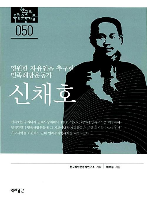 신채호 - 영원한 자유인을 추구한 민족해방운동가 (알역58코너)