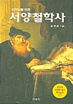 신학도를 위한 서양철학사 (아코너)