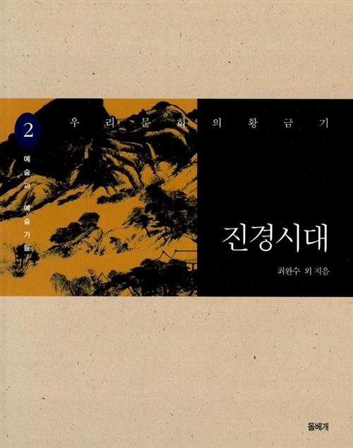 우리 문화의 황금기 진경시대 2 - 예술과 예술가들 (알미31코너)