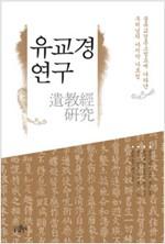 유교경 연구 - 불유교경론소절요(佛遺敎經論疏節要)에 나타난 부처님의 마지막 가르침 (알불12코너)