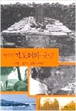 전국의 기도터와 굿당 - 서울, 경기, 강원지역편 (알가0코너)