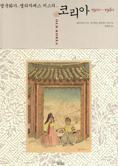 영국화가 엘리자베스 키스의 코리아 1920~1940 (알가24코너)