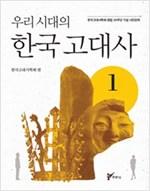 우리시대의 한국고대사 1 - 한국고대사학회 창립 30주년 기념 시민강좌 (알역21코너)