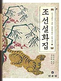 조선설화집 - 한국 개화기 설화 동화집 범안 번역 총서 1 (아코너)