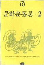문화운동론 2 - 공동체 10 (알미9코너)