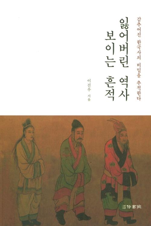 잃어버린 역사 보이는 흔적 - 감추어진 한국사의 비밀을 추적한다 (아코너)