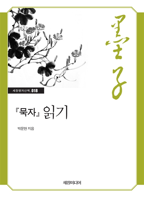 묵자 읽기 - 세창명저산책 18 (아코너)