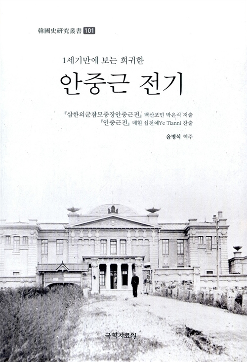 안중근 전기 - 1세기만에 보는 희귀한 - 한국사연구총서 101 (아코너)