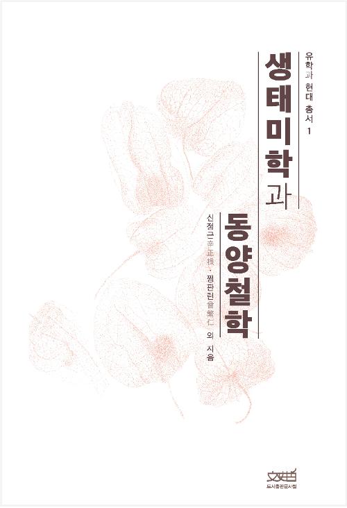 생태미학과 동양철학 - 유학과 현대 총서 1 (아코너)