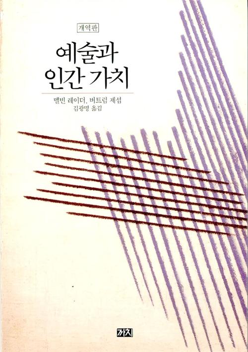 예술과 인간가치 - 까치글방 184 (아코너)