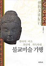 불교미술 기행 (알코너)