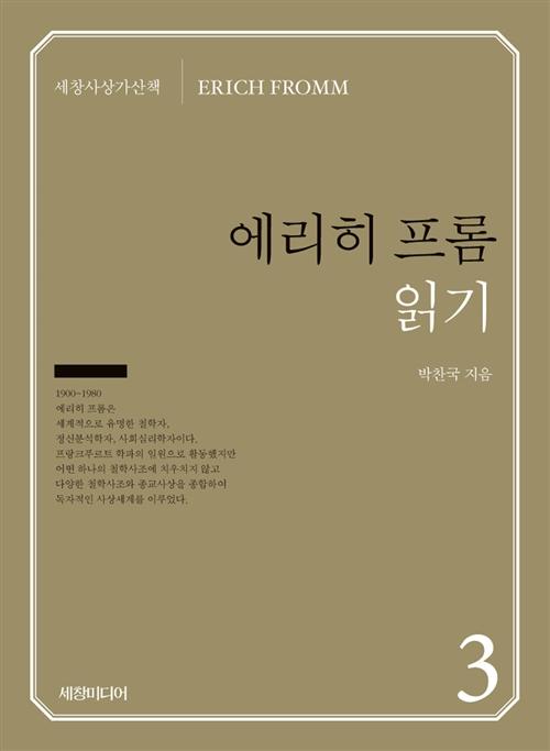 에리히 프롬 읽기 - 세창사상가산책 3 (아코너)