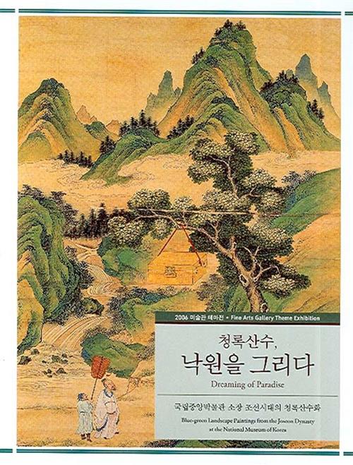 청록산수, 낙원을 그리다 - 국립중앙박물관 소장 조선시대의 청록산수화 (알가7코너)