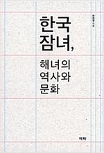 한국 잠녀, 해녀의 역사와 문화 (나6코너)