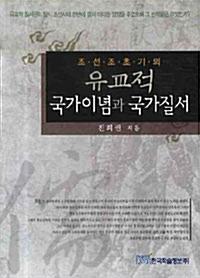 조선조 초기의 유교적 국가이념과 국가질서 (나1코너)