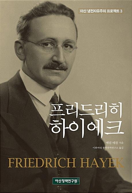 프리드리히 하이에크 - Friedrich August Von Hayek - 아산 냉전자유주의 프로젝트 3 (나76코너)
