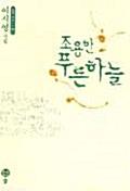 조용한 푸른하늘 - 이시영 시집 (알시12코너)