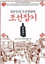 조선잡기 - 일본인의 조선정탐록 (알집45코너)