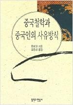 중국철학과 중국인의 사유방식 (알집60코너)
