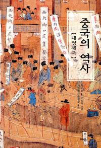 중국의 역사 - 대명제국 (알집51코너)