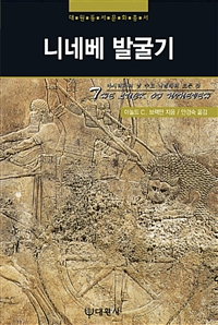 니네베 발굴기 - 대원동서문화총서 12 (알역72코너)