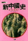 신중국사 - 까치글방 (알역72코너)