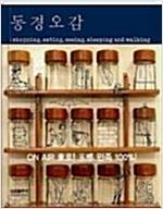 동경오감 - 디자인 마니아 부부가 안내하는 고감각 도쿄 여행 (나31코너)