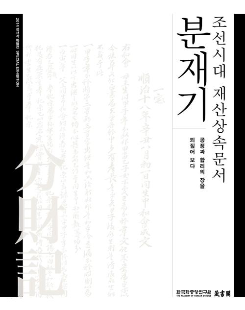 조선시대 재산상속문서 분재기 - 공정과 합리의 장을 되짚어 보다 (코너)